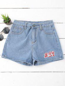 High Waisted Patched Denim Shorts - Denim Blue L