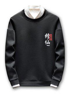 Puppy Chinese Print  Round Neck Sweatshirt - Black S