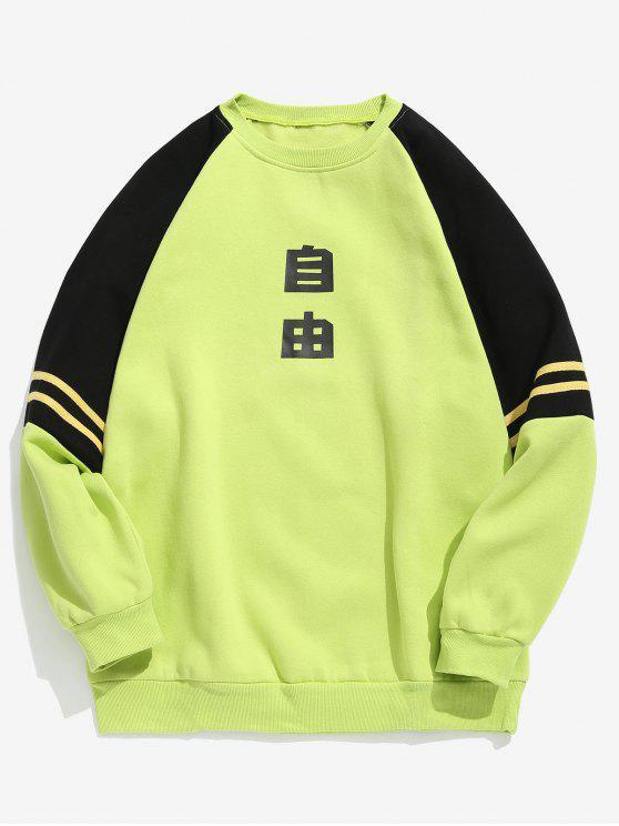 Chinesisches Schriftzeichen Kontrast Fleece-Sweatshirt - Tee Grün XL