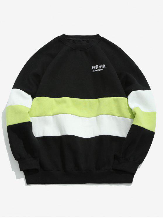 Stickerei Raglan Ärmel Farbblock Sweatshirt - Schwarz M