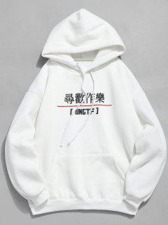 Chinese Character Pullover Fleece Hoodie - White 2xl