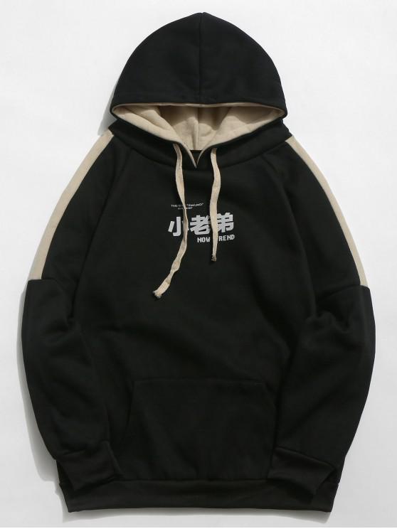 Sudadera con capucha de lana de rayas de carácter chino - Negro M