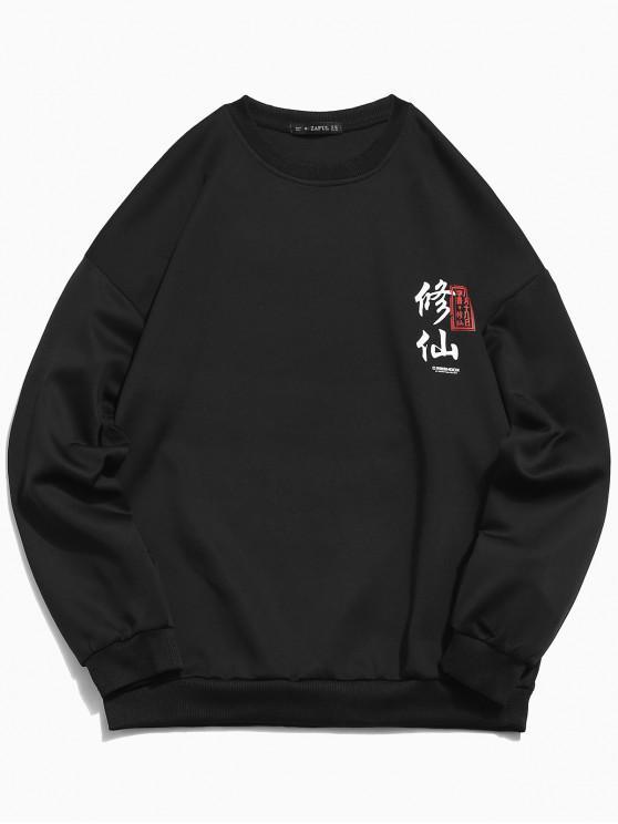 shop Puppy Chinese Graphic Print  Round Neck Sweatshirt - BLACK M