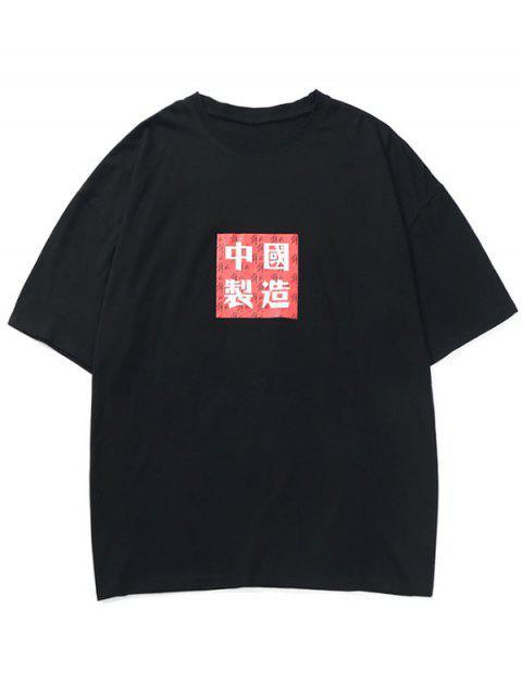 Camiseta estampada de algodón con estampado de personajes chinos - Negro M Mobile