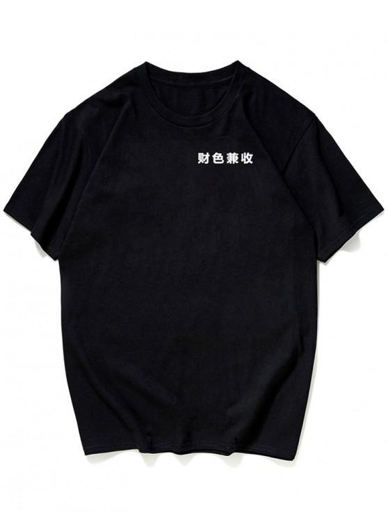 T-Shirt Grafica A Caratteri Cinesi In Contrasto - Nero M