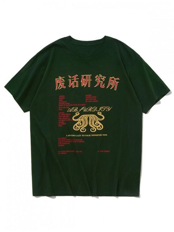 Tintenfisch-chinesisches Buchstaben-Druck-beiläufiges T-Shirt - Dunkles Waldgrün S