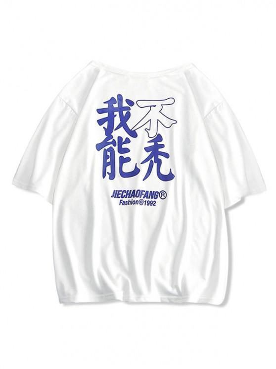 Camiseta casual de manga corta con diseño de letras - Blanco S