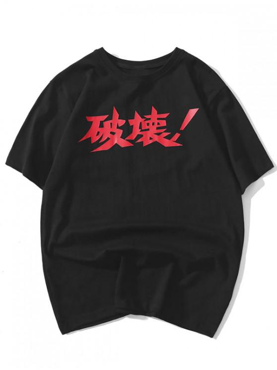 outfits Chinese Characters Print Round Neck T-shirt - BLACK S