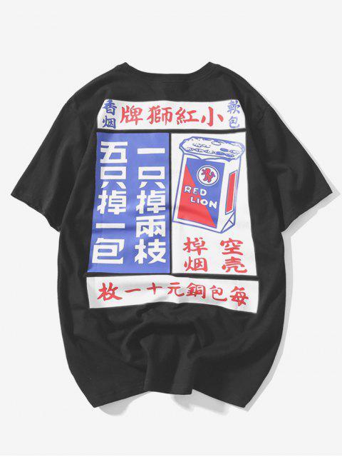 中國漢字圖形打印圓領T卹 - 黑色 M Mobile