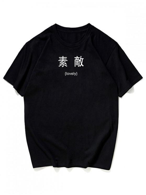 women Lovely Chinese Letter Print Short Sleeves T-shirt - BLACK M
