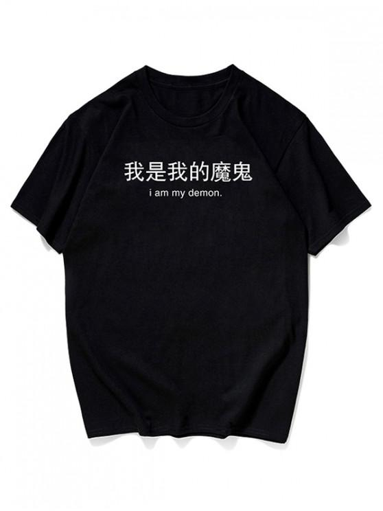 outfit I am My Demon Letter Graphic Print Casual T-shirt - BLACK S