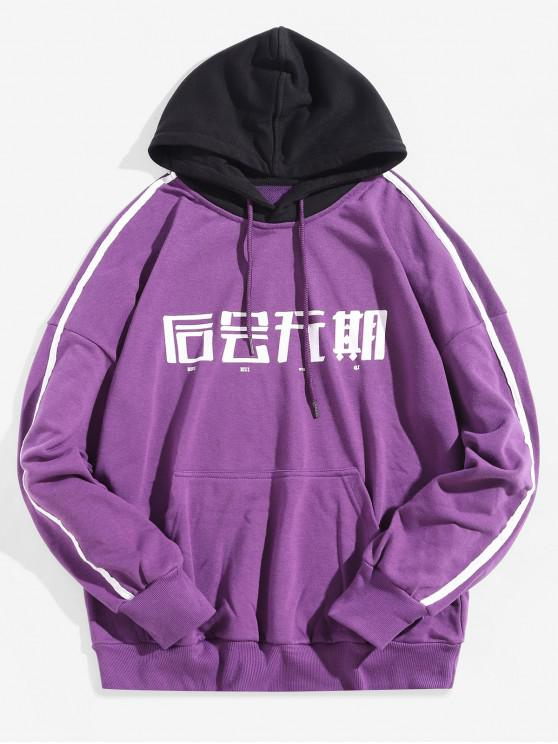 chic Chinese Character Graphic Drop Shoulder Contrast Hoodie - PURPLE 2XL