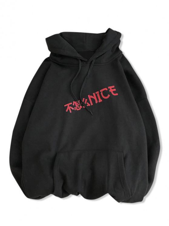 hot Not Very Nice Graphic Drop Shoulder Fleece Hoodie - BLACK XL