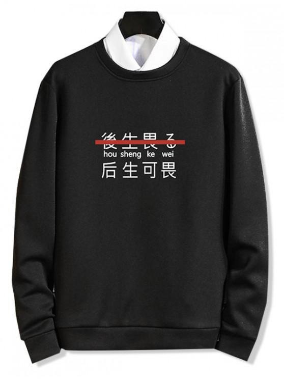 fancy Slogan Letter Graphic Round Neck Sweatshirt - BLACK XL