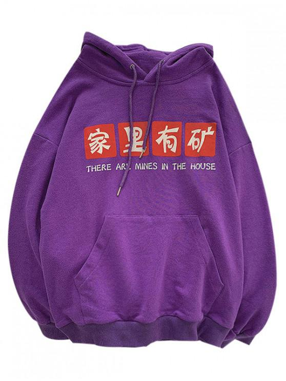 best Funny Letter Print Drop Shoulder Drawstring Hoodie - PURPLE 2XL