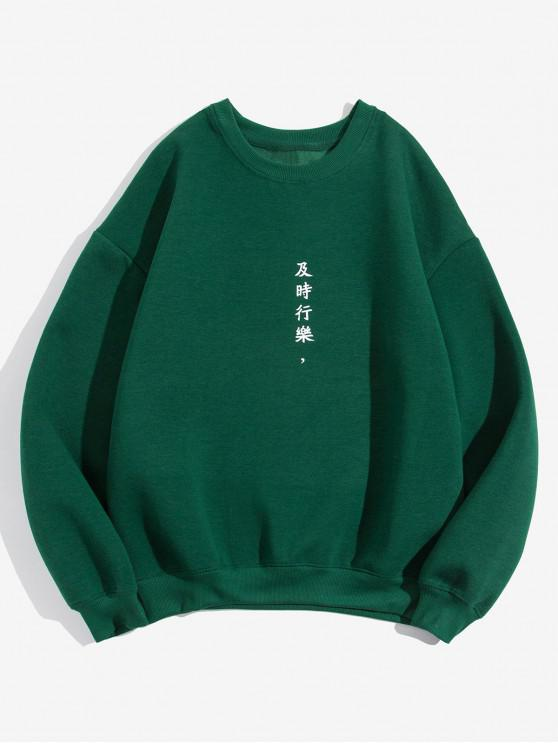 ladies Solid Chinese Letter Print Fleece Casual Sweatshirt - GREEN 3XL