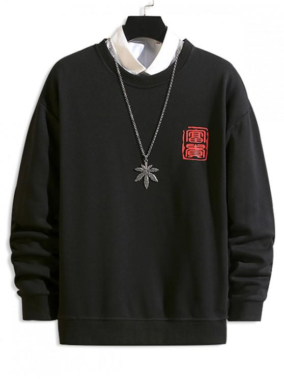 fancy Chinese Slogan Letter Drop Shoulder Sweatshirt - BLACK S