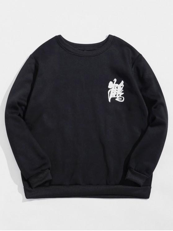 trendy Flying Crane Letter Graphic Print Fleece Sweatshirt - BLACK L
