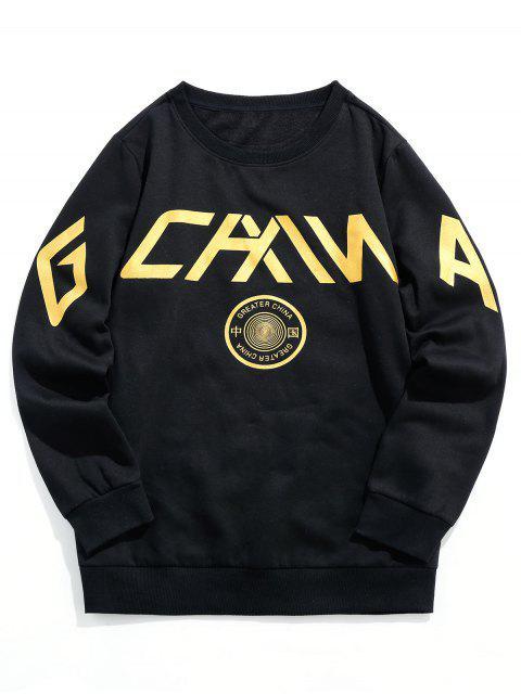 ZAFUL字母圖形打印圓領運動衫 - 黑色 S Mobile