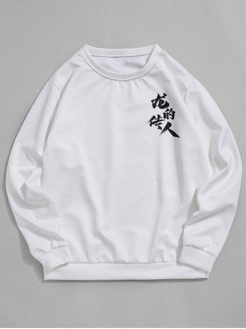 信東方龍圖形打印卹 - 白色 XL Mobile