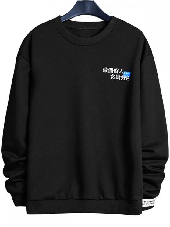 shop Be a Layman Oriental Letter Print Sweatshirt - BLACK XS