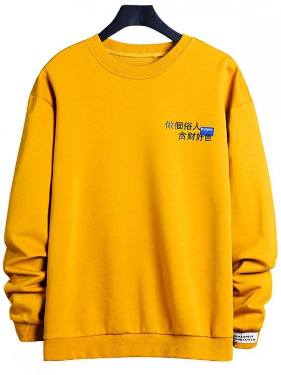 shop Be a Layman Oriental Letter Print Sweatshirt - SUN YELLOW L