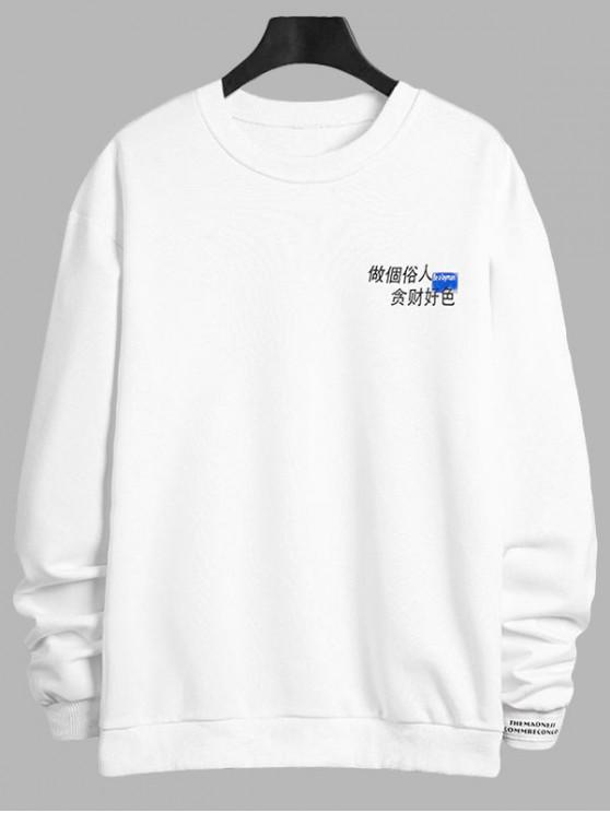 affordable Be a Layman Oriental Letter Print Sweatshirt - WHITE XL