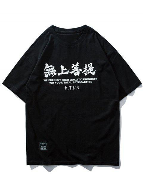 海浪飛鶴東方信印花T卹 - 黑色 XL Mobile