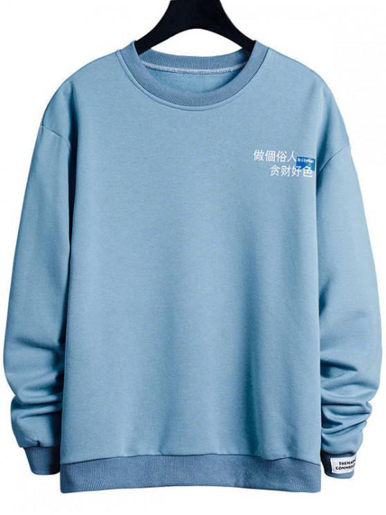 online Be a Layman Oriental Letter Print Sweatshirt - LIGHT SKY BLUE XL