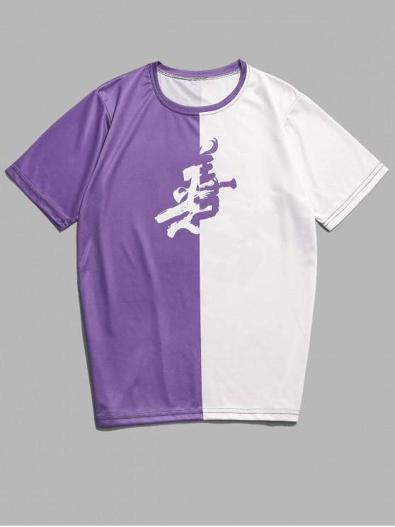 chic Chinese Character Print Contrast Cool T-shirt - PURPLE 4XL