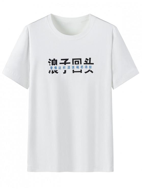 Chinese Print Cotton Casual T-shirt - أبيض 2XL