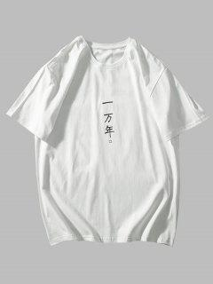 Ten Thousand Year Chinese Character Basic T-shirt - White M