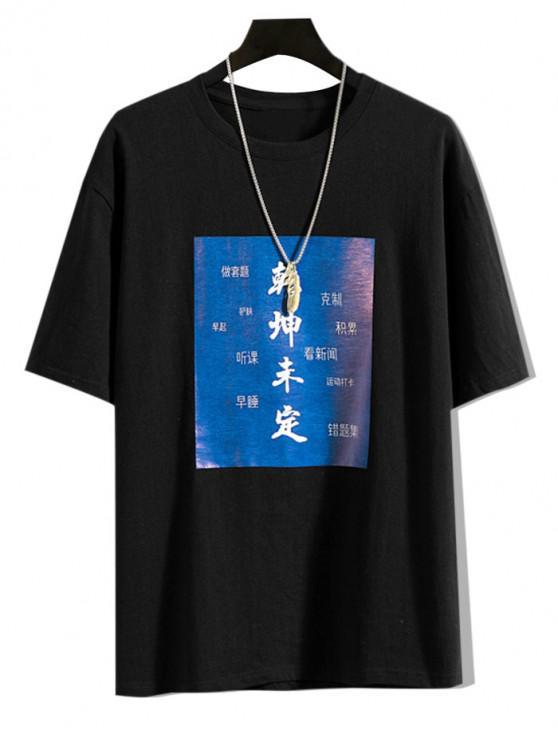 Chinese Characters Print Graphic T-shirt - أسود M