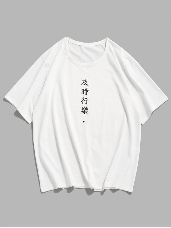 Chineză Caracter imprimat de bază T-shirt - alb 2XL