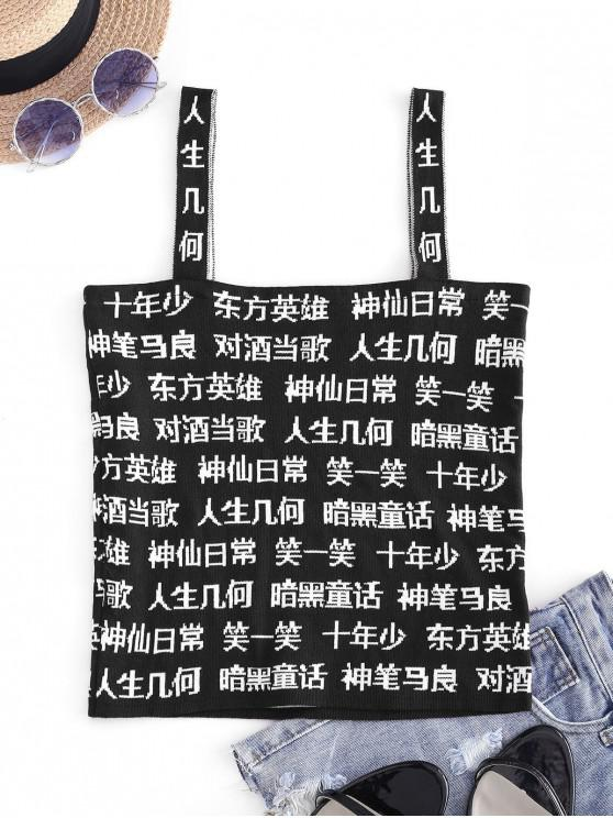latest Knitted Chinese Characters Print Oriental Tank Top - BLACK ONE SIZE