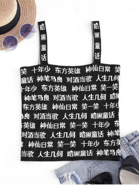 Débardeur CourtOrientalCaractère Chinois Imprimé en Tricot - Noir Taille Unique Mobile