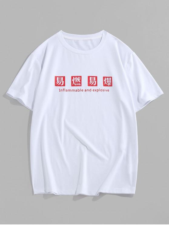 ZAFUL Chinese Characters Print Slogan T-shirt - أبيض 2XL