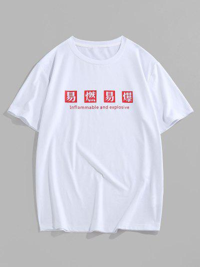 ZAFUL Chinese Characters Print Slogan T-shirt - White M