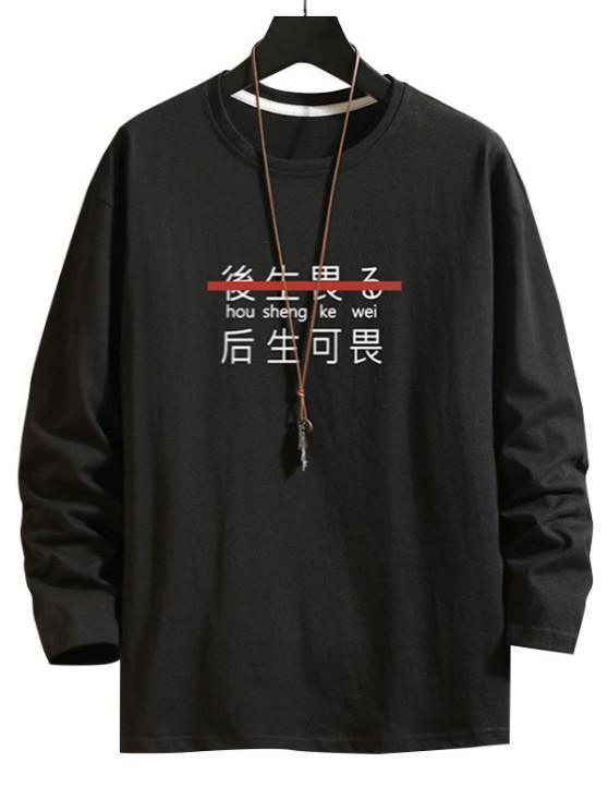 Hanzi Print Casual Slogan T-shirt - أسود L