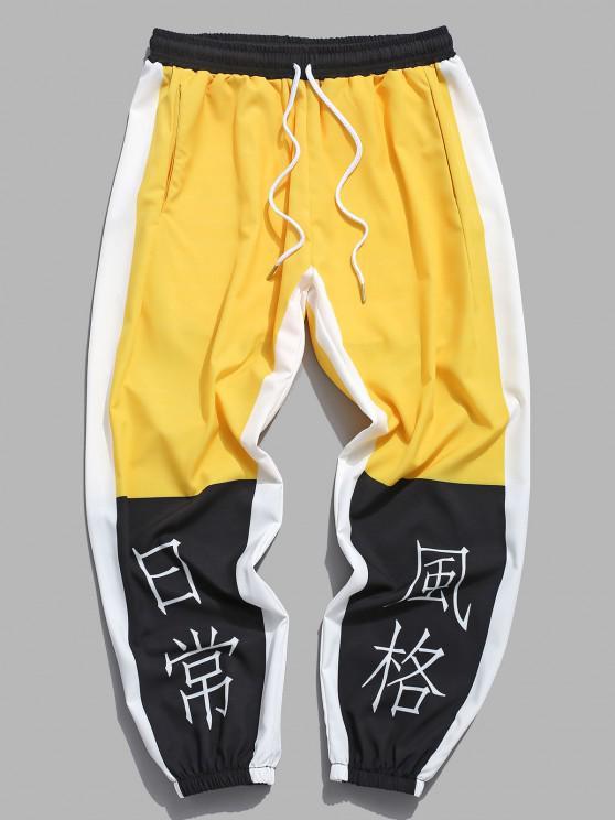Pantalones con Estampado de Carácter Chino de Bloqueo de Color - Amarillo M