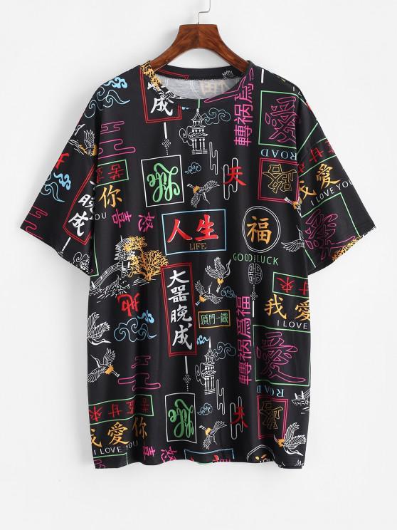unique Chinese Character Print Oriental Drop Shoulder Oversized T-shirt - BLACK M