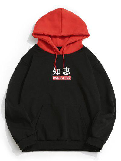 Chinese Character Graphic Colorblock Fleece Hoodie - Black 2xl