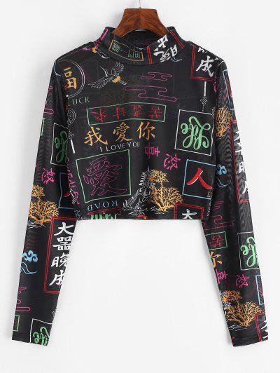 Chinese Character Print Oriental Mesh Mock Neck Crop T-shirt - Black M