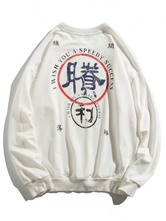 women's Speedy Success Chinese Character Chinoiserie Sweatshirt - WHITE M