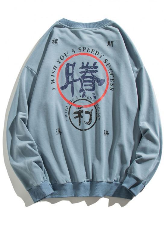 women Speedy Success Chinese Character Chinoiserie Sweatshirt - LIGHT BLUE L