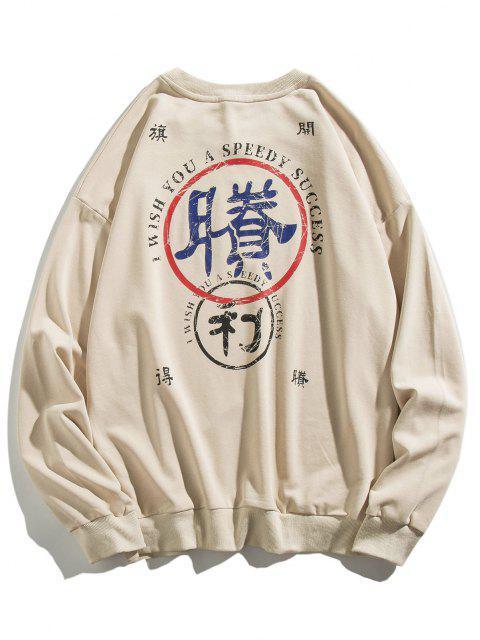 Speedy Success Chinese Character Chinoiserie Sweatshirt - Hellgelb 3XL Mobile