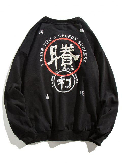 shop Speedy Success Chinese Character Chinoiserie Sweatshirt - BLACK 3XL Mobile