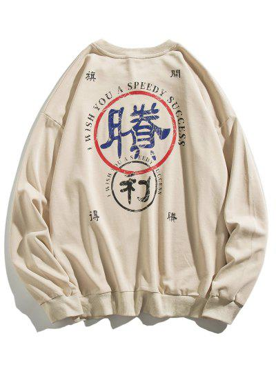 Speedy Success Chinese Character Chinoiserie Sweatshirt - Light Yellow 2xl