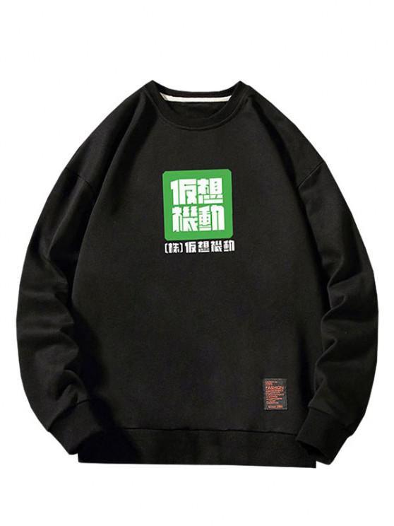 fashion Chinese Character Print Ribbed Hem Sweatshirt - BLACK XL