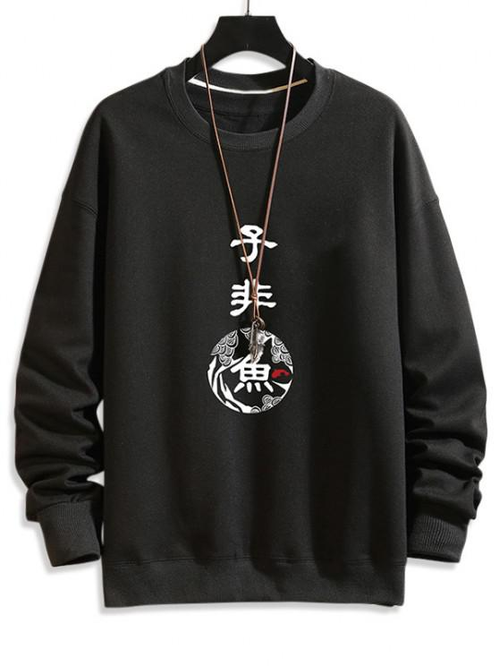hot Chinese Characters Graphic Crew Neck Casual Sweatshirt - BLACK 3XL